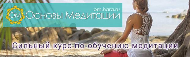 Курс по медитациям