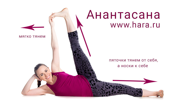 Анантасана, поза йоги в честь Вишну